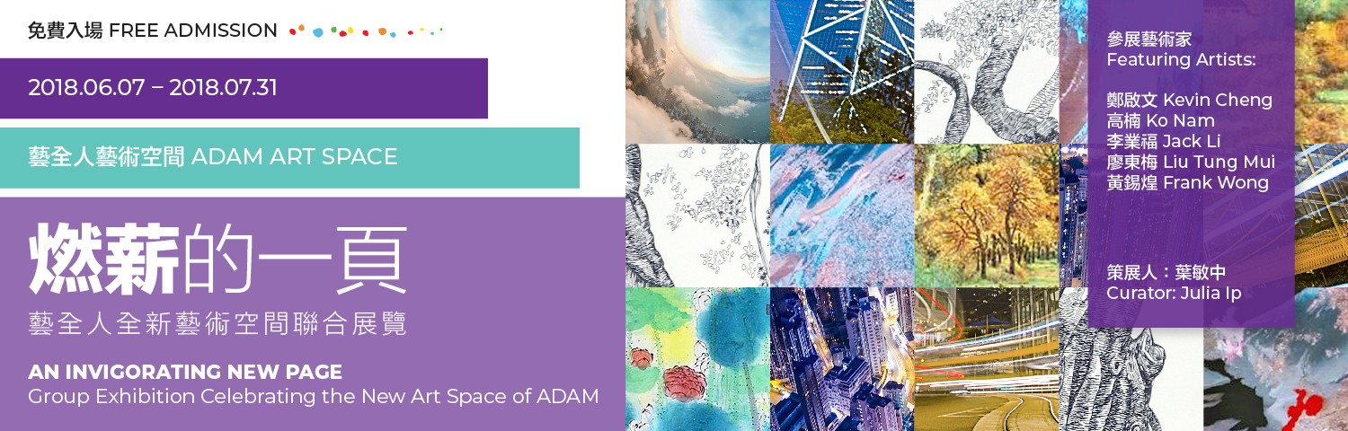 An Invigorating New Page: Group Exhibition Celebrating the New Art Space of ADAM