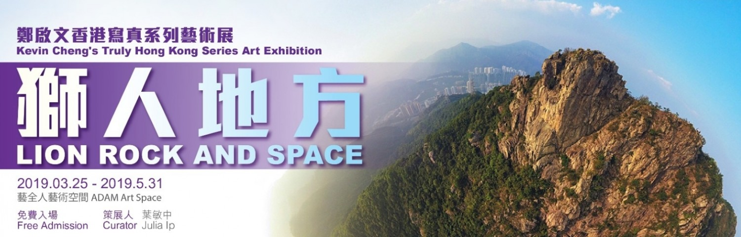 Lion Rock and Space: Kevin Cheng's Truly Hong Kong Series Art Exhibition